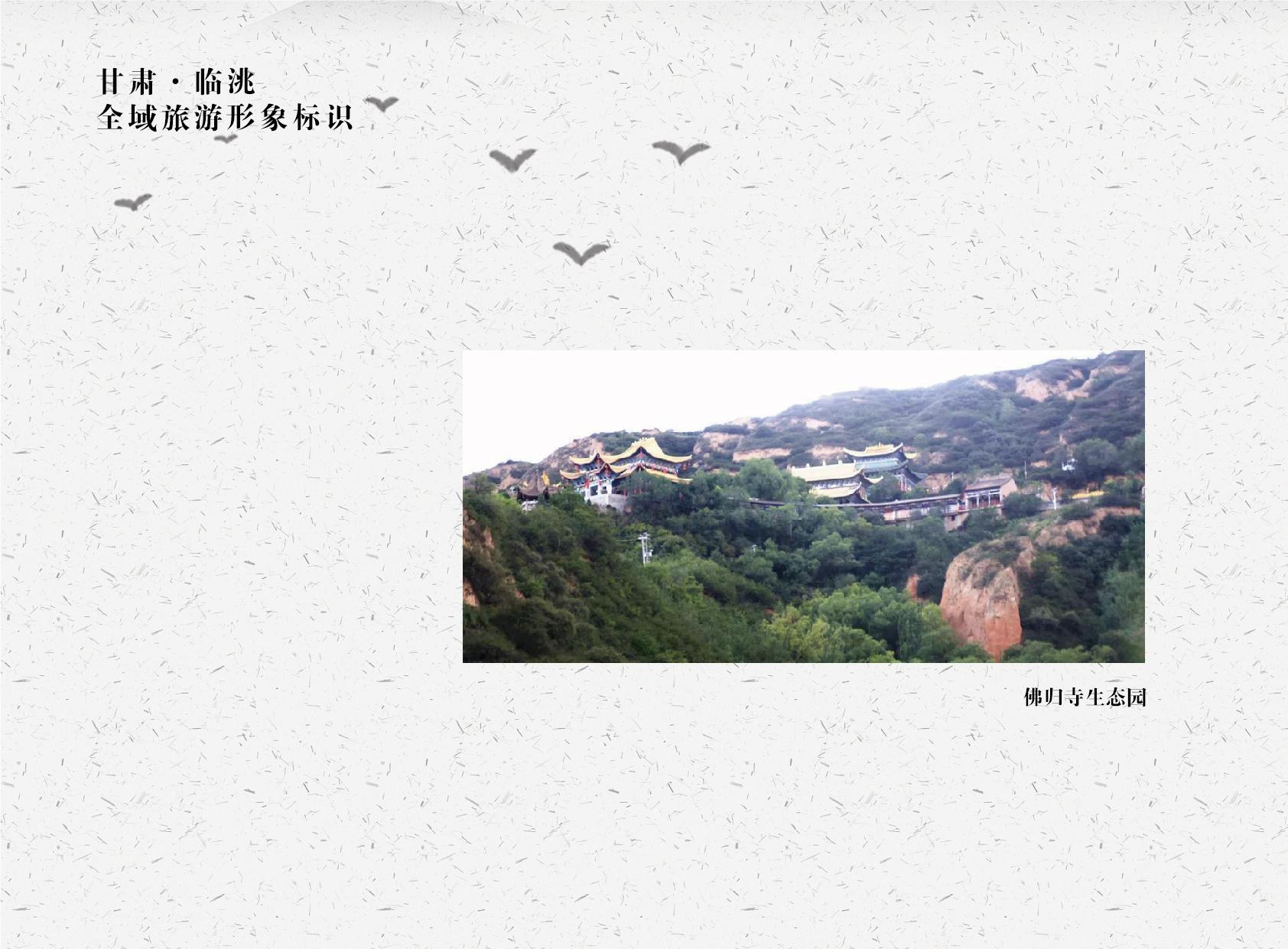 临洮县全域旅游标识提案