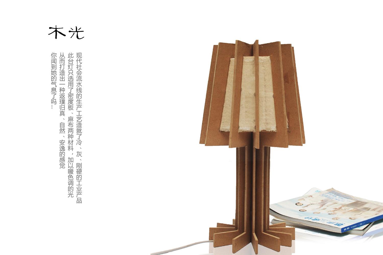 """""""木光""""灯具设计制作/产品设计/工业设计图片"""