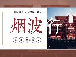 【世说新语】烟波行中国风画册模板01