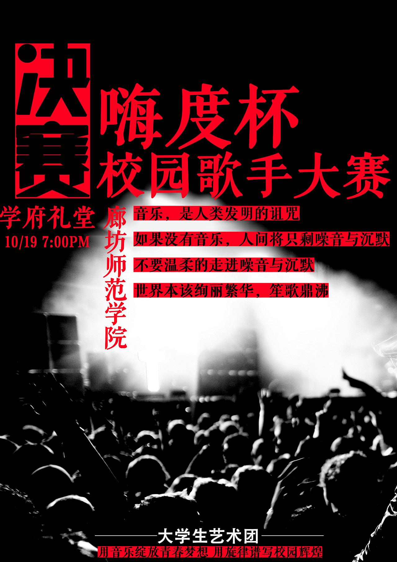 歌手大赛海报图片-歌手大赛海报设计素材-千库网