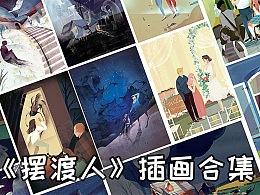 《擺渡人》三本系列插畫合集