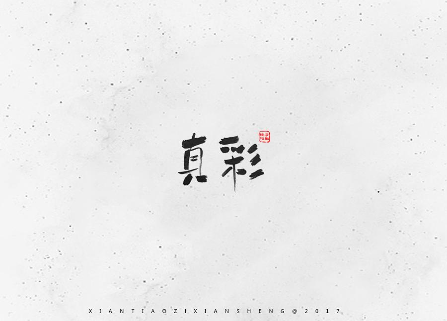 书法钻石logov书法合集中国风是最美的|字体平面切割线字体设计图图片