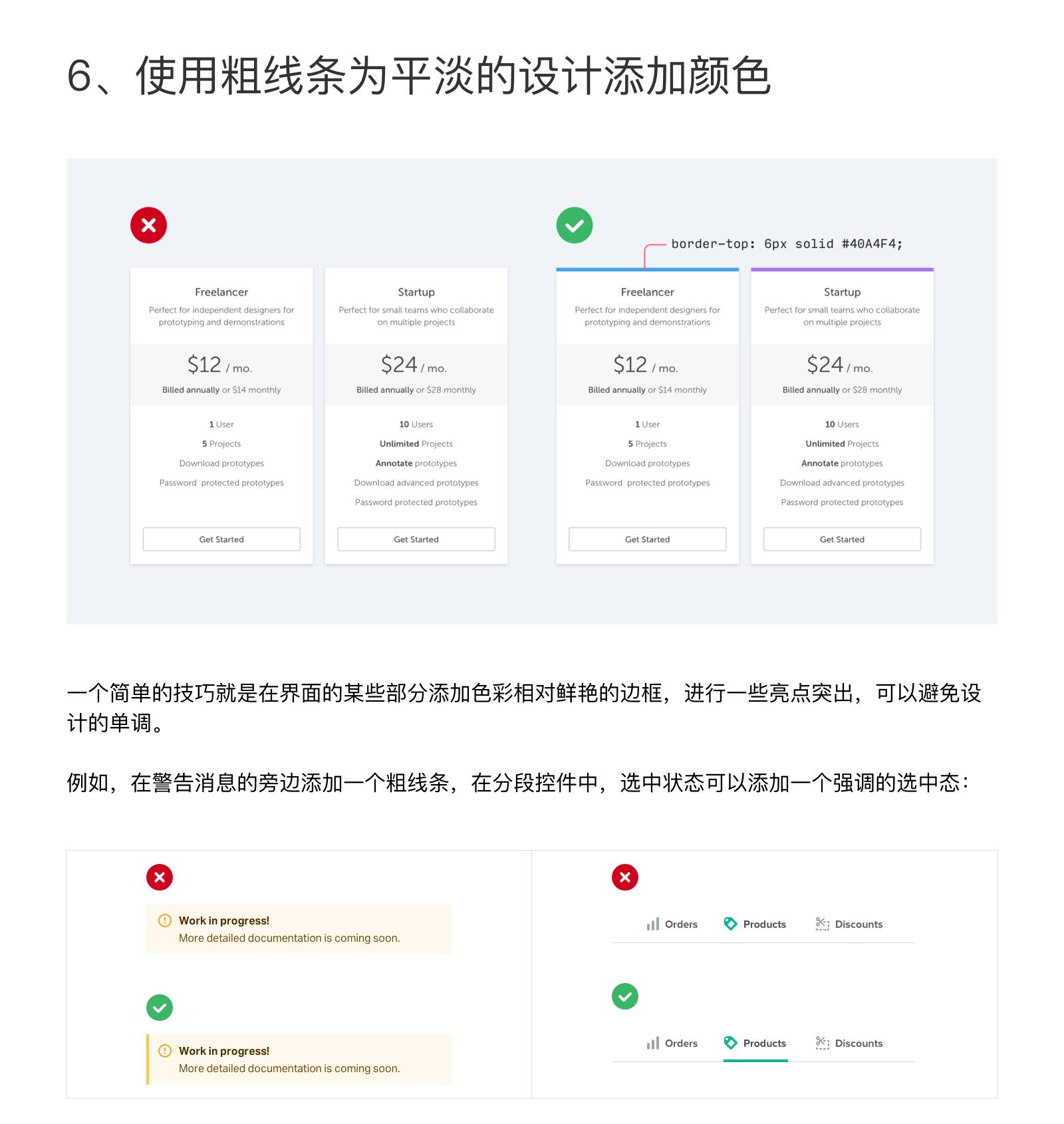 推荐干货|7个提升UI设计的实用技巧 译文-