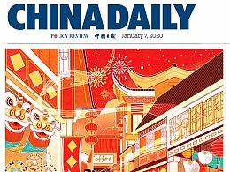 中国日报 | China Daily Policy review版面插图