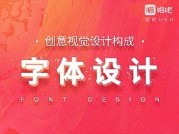 创意视觉设计构成-字体设计在运营活动页面中的应用