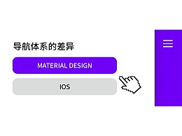 Material Design 和 iOS 中导航体系的差异