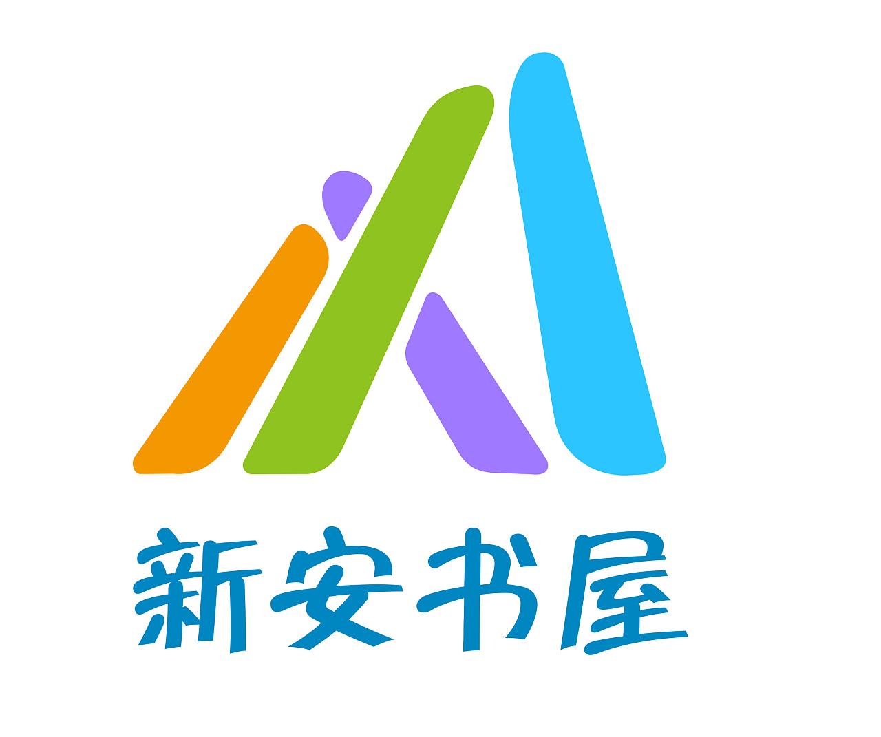 千岛湖新安书屋logo标志设计