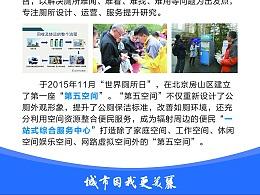 北京环卫集团易拉宝宣传