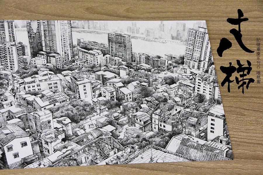 原创作品:手绘重庆插画 · 记忆重庆