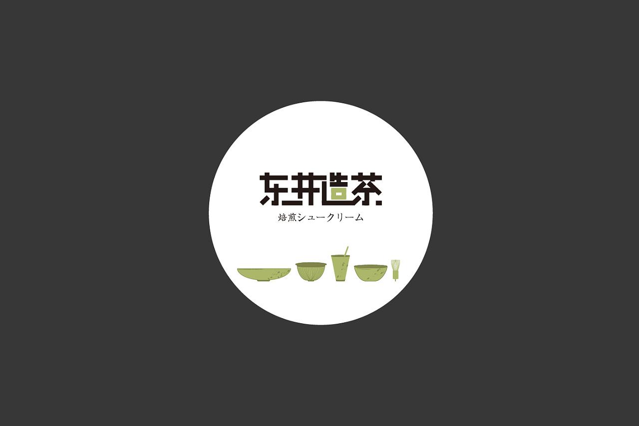 东井造茶logo设计图片