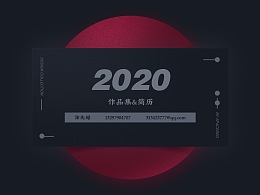 2020求职作品集