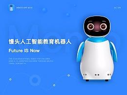 馒头人工智能教育机器人