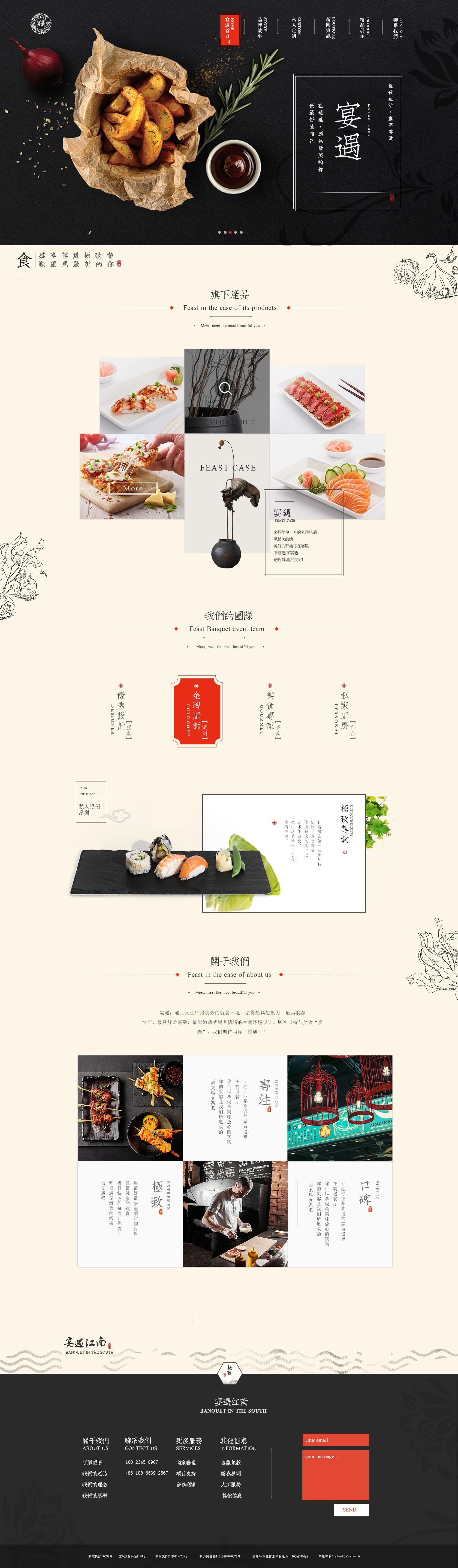 古风美食食材首页排版|网页|电商|黄设计 - 原创作品图片