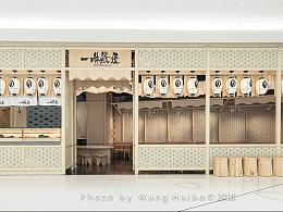 餐饮空间·一咻鳗屋