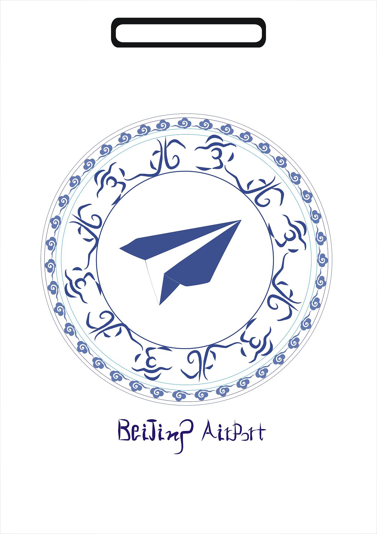 又可把圆形看似地球,纸飞机穿过,寓意北京机场的世界性,全球化.