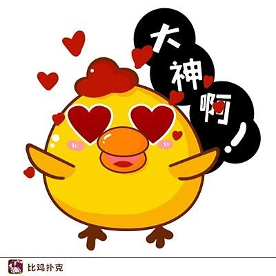 比鸡表情|UI|作好UI|好多人叫周洁__-游戏原创冷的图片搞笑图片动图片