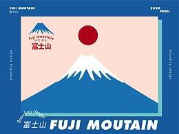 蜗牛出品 | 富士山 简约日系吹向烘焙零食的和风