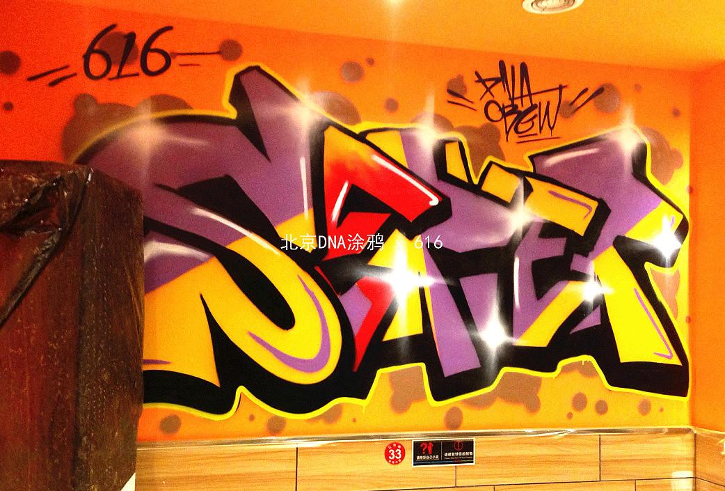 北京丰台首经贸大学火锅店涂鸦墙创作 葫芦娃之 火娃vs火龙 街头涂鸦