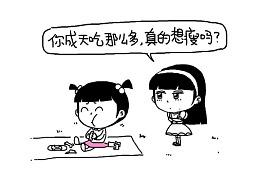 小明漫画——每逢佳节胖三斤,仔细一看。。。