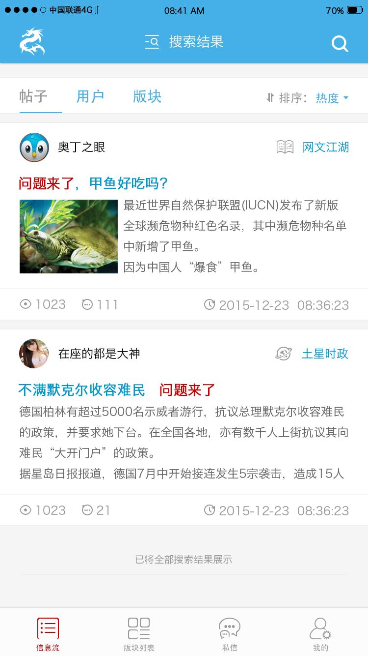论坛app_论坛帖子信息流|ui|app界面|池鱼思故渊 - 原创作品