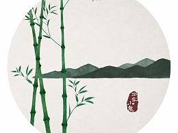 水墨中国风插画——竹间系类·一蓑烟雨任平生