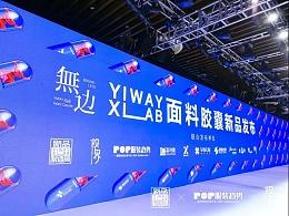 YI WAY面料胶囊新品发布会惊艳广东时装周!时尚产业新时代下的面料品牌重塑新模式