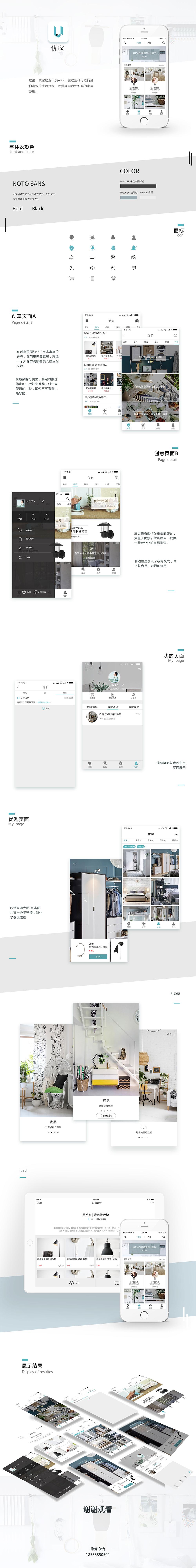 资讯囹�!_u家app 家居资讯类视觉展示稿