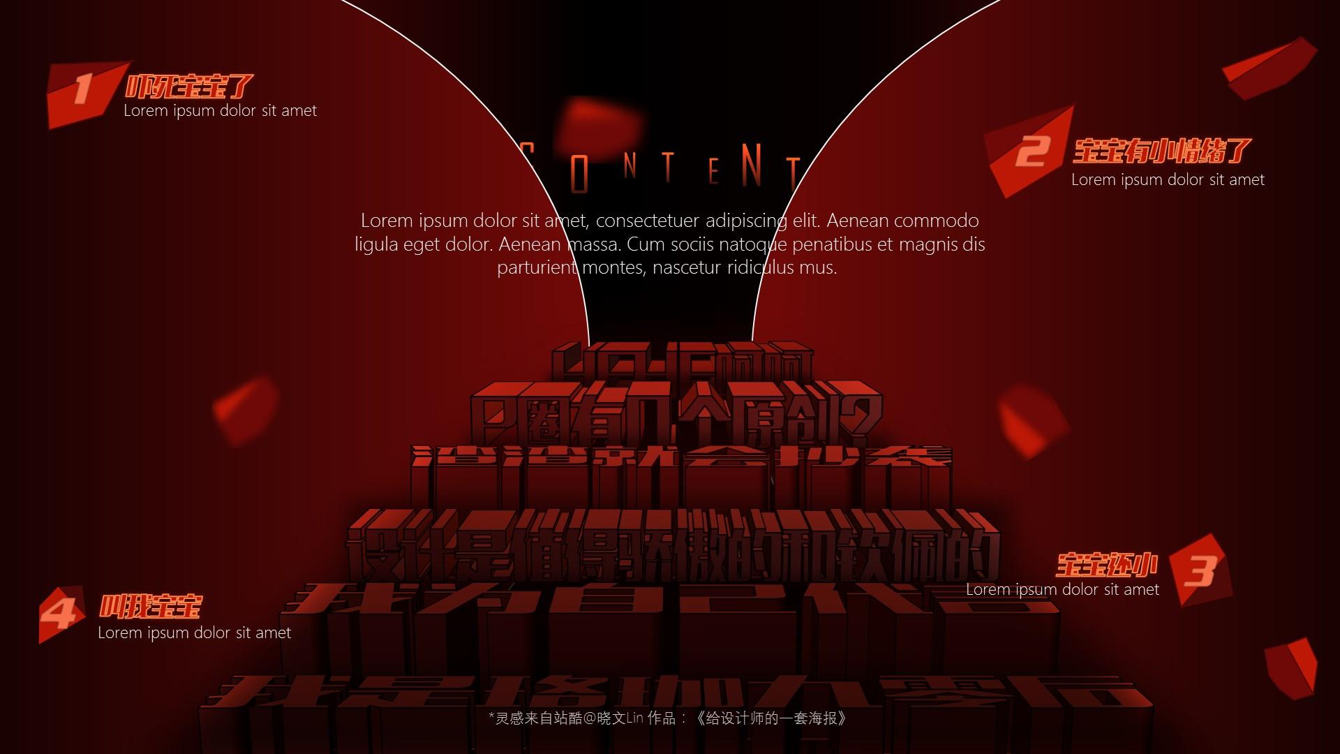 【珞珈】创意点系列作品02-《炽热》|平面|ppt/演示图片