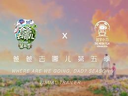 爸爸去哪儿第五季宣传片 (二)