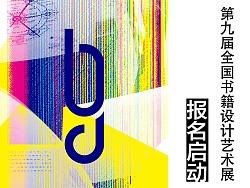 第九届全国书籍设计艺术展