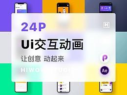 24张UI交互动画/UI交互动效/UI设计/交互动画