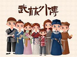 武林外传-人物插画