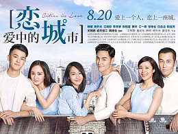 新艺联作品:《恋爱中的城市》主海报