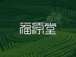【陌小成】福源堂logo设计丨字体设计丨创意logo