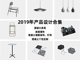 2019年部分产品设计合集