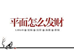 【平面】2017.6-2018.2 | 兼职