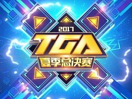 2017 TGA 夏季大奖赛 宣传片