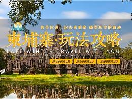 旅游产品页面