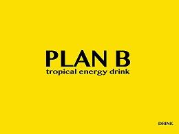 B计划饮料品牌包装设计