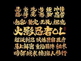 龚帆书事 | 火影忍者OL | 手写书法字体设计