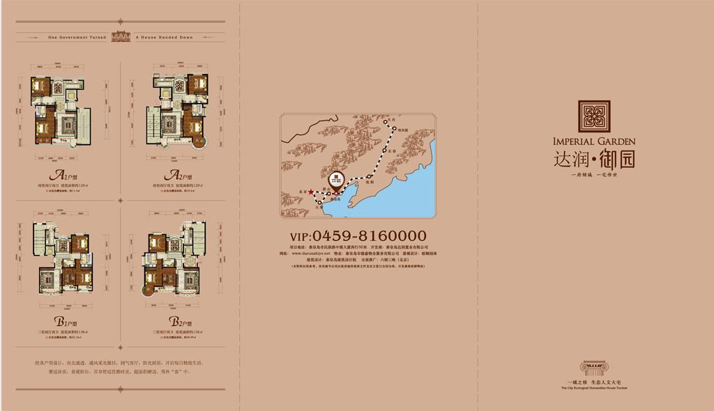 【一府倾城 一宅传世】地产三折页设计-置业秦皇岛,首选达润御园