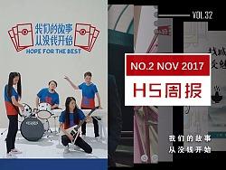 11月第二周这10款H5案例最棒 | FaceH5营销周报