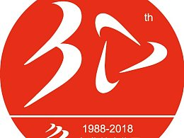 新华30周年logo