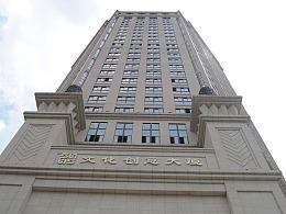 肇庆文化创意大厦标识系统设计
