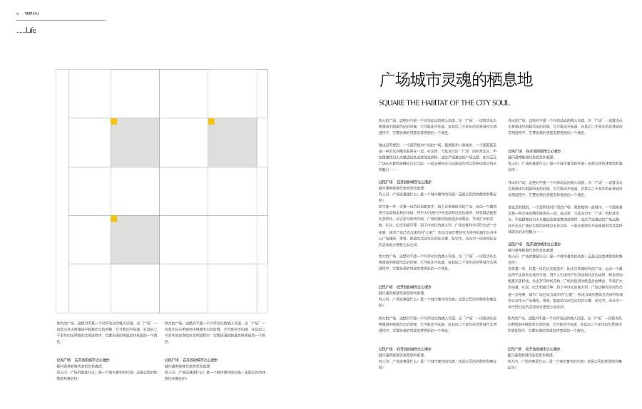 给设计师做的DM规范|画册/书装|平面|南征南征上海同潇建筑设计有限公司图片