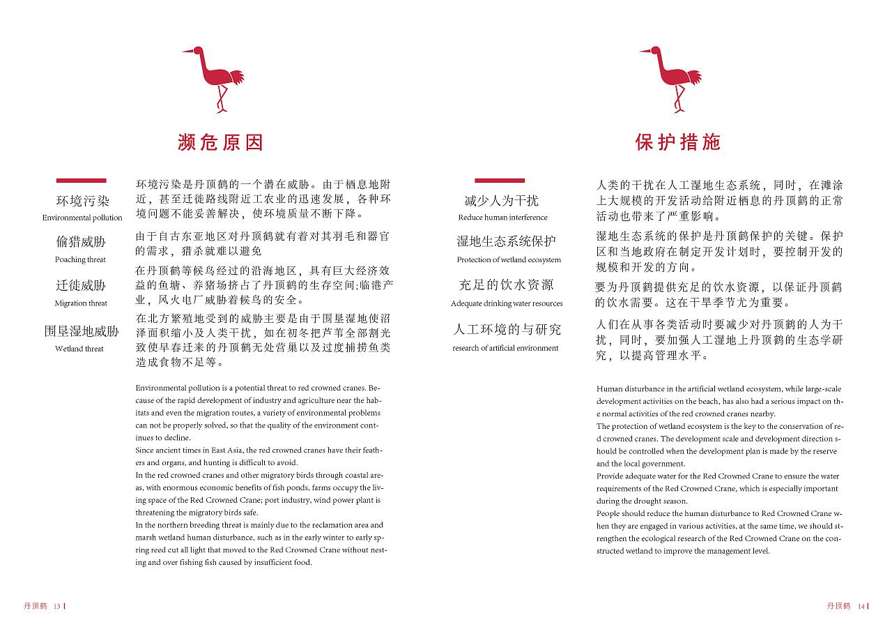 型录排版_型录排版 平面 宣传品 倪三岁 - 临摹作品 - 站酷 (ZCOOL)