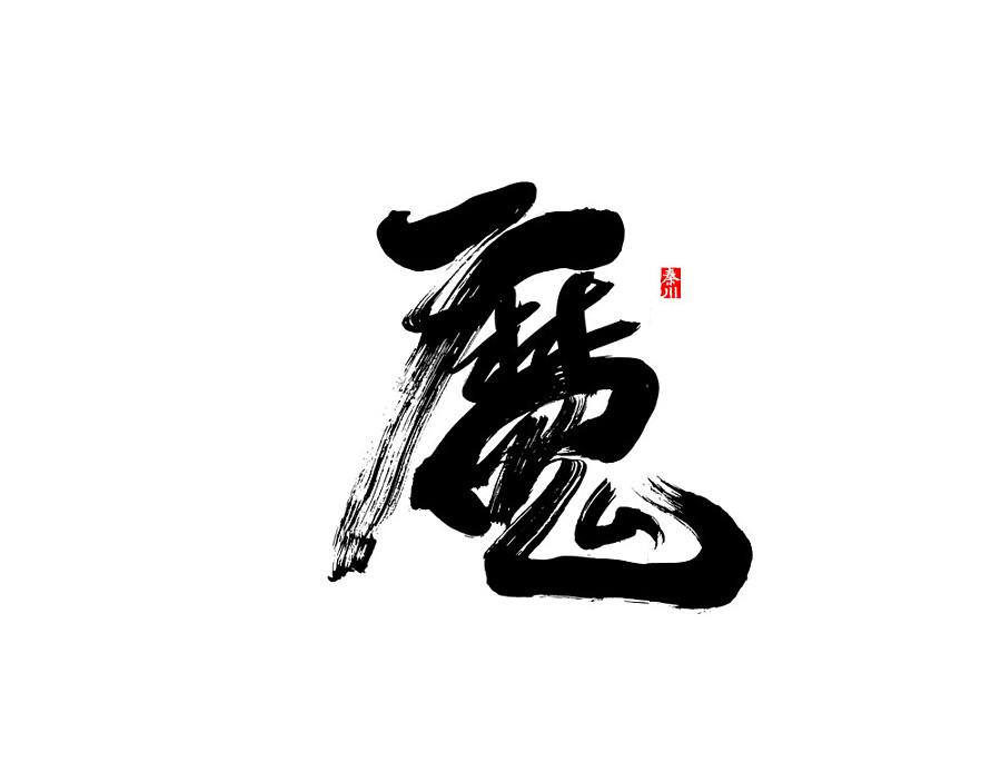 字体-秦川表情包 秦川表情包分享展示
