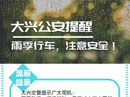 雨季行车安全提示指南