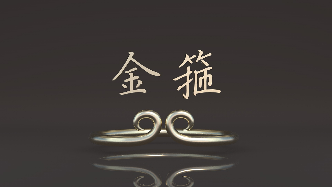 金箍指环纹身图案分享展示图片