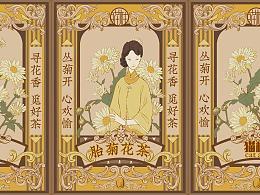猫柚系列花草茶罐装包装
